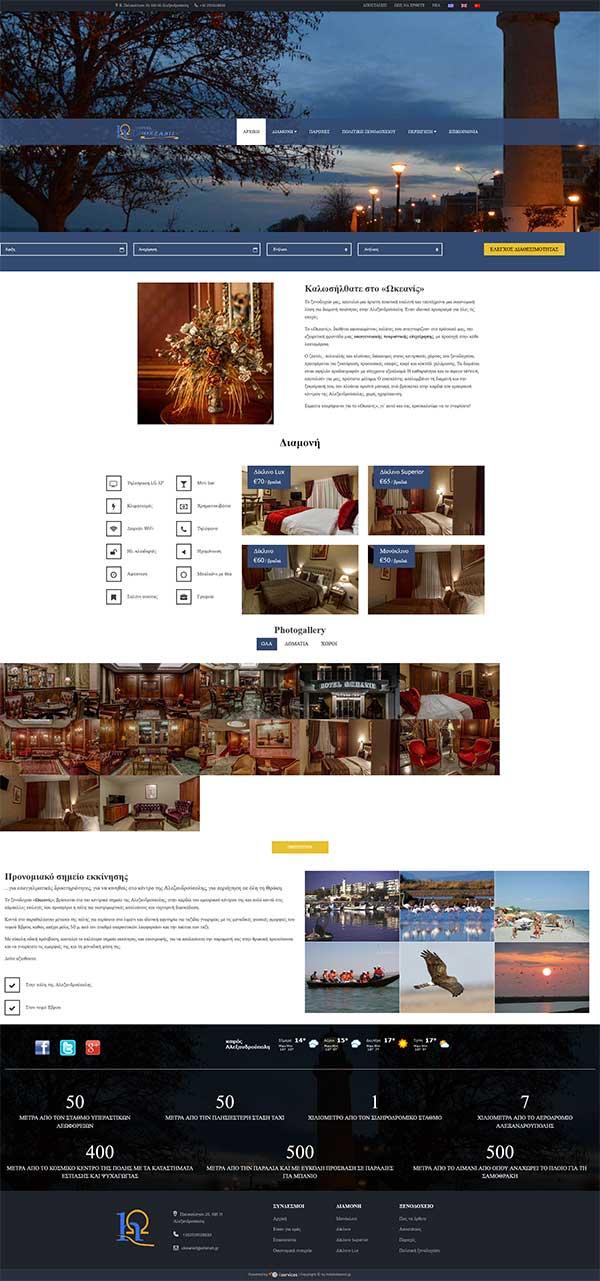 Κατασκευή ιστοσελίδας του Hotel Ωκεανίς