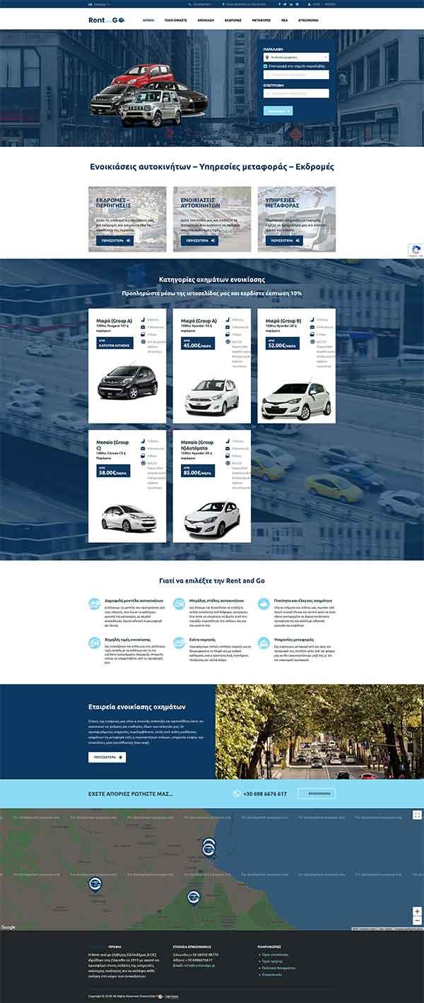 Κατασκευή ιστοσελίδας του Rent And Go